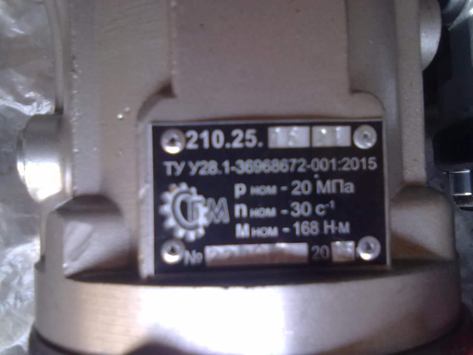 Гидромотор 210.25.00.00